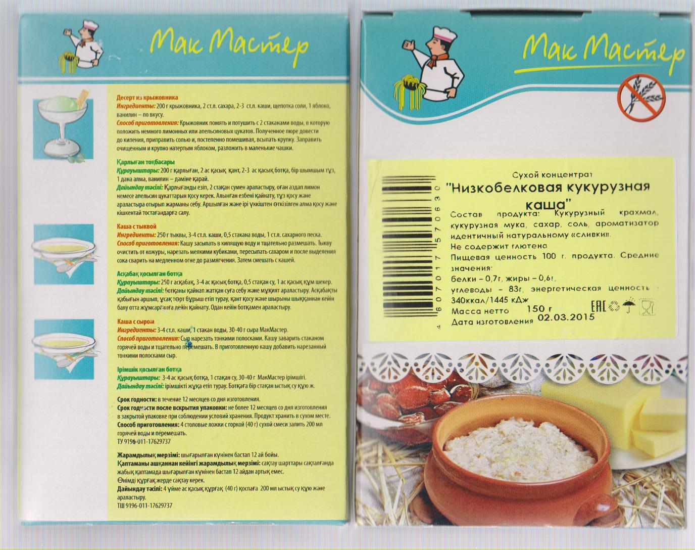 Безглютеновая диета для ребенка 2 года рецепты